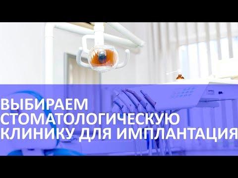 Как выбрать стоматологическую клинику для зубной имплантации