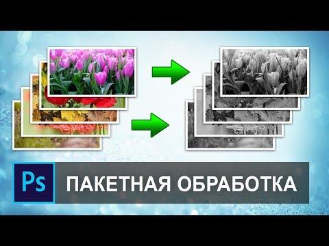Как обработать много фотографий Пакетная обработка в фотошопе