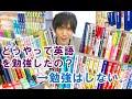 Q.どうやって英語を勉強したの? A.勉強はしない。How I learned English 2