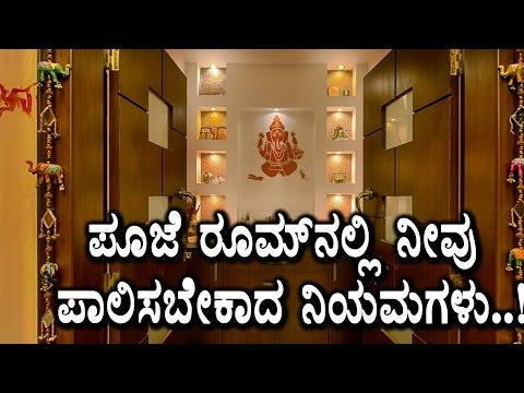 How is Your Pooja room at Home | Secrets behind Home temple | Kannada Kasthuri