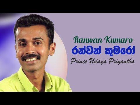 ranwan-kumaro- -prince-udaya-priyantha-&-kamani-sepalika- -sinhala-music-song