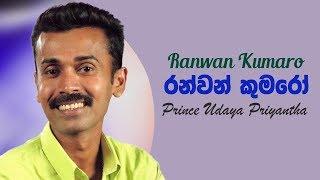 Ranwan Kumaro | Prince Udaya Priyantha & Kamani Sepalika | Sinhala Music Song