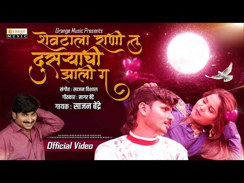 Rani Tu Dusryachi Zali Ga   Official Video   Sajan Bendre SAD Song Ever - Orange Music