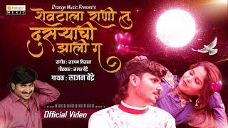 Rani Tu Dusryachi Zali Ga | Official | Sajan Bendre SAD Song Ever Orange Music