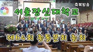 축복방송 - 서울장신대학교 제64회 총동문회 총회  이…