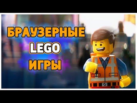БРАУЗЕРНЫЕ LEGO ИГРЫ | СТОИТ ЛИ ИГРАТЬ?