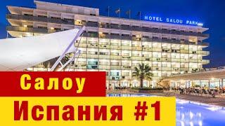 Испания #1 - Летим в Барселону. Аренда автомобиля в Europcar. Отель 4R Salou Park Resort l. Салоу