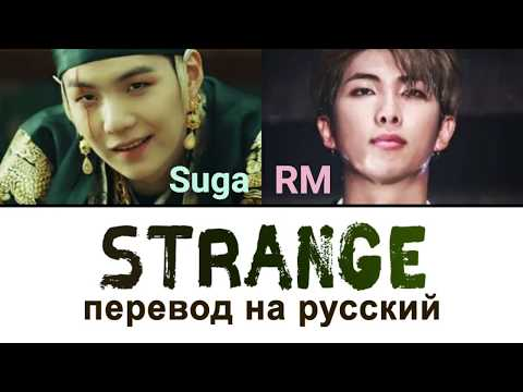 Suga (Agust D) & RM - Strange ПЕРЕВОД НА РУССКИЙ (рус саб)