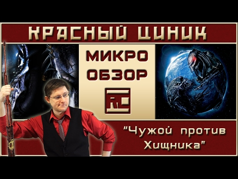 Мультик Майнкрафт Чужой Против Хищника