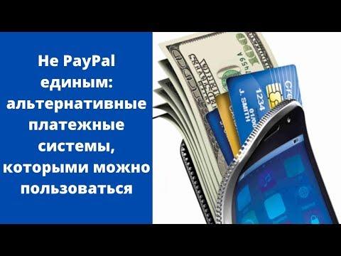 Не PayPal единым: альтернативные платежные системы, которыми можно пользоваться