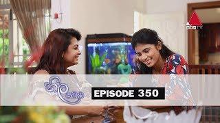 Neela Pabalu | Episode 350 | 13th September 2019 | Sirasa TV Thumbnail