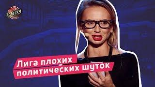 Лига плохих политических шуток - Порошенко VS Тимошенко   Винницкие
