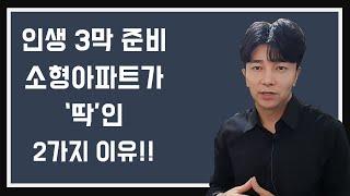 인생 3막 준비.... '소형'아파트로 …