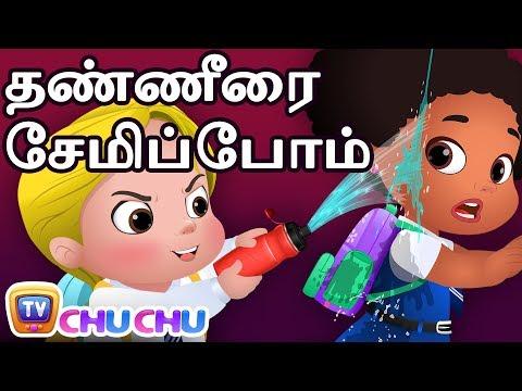 தண்ணீரை சேமிப்போம் - Cussly Learns To Save Water - - ChuChu TV Tamil Moral Stories For Children