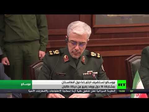 موسكو تستضيف اجتماعا حول أفغانستان بمشاركة 10 دول ووفد رفيع من حركة طالبان