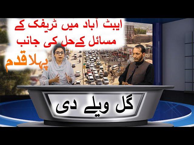 Abbottabad city | Traffic Problems | Gal walay de | hazara division