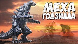 ВСЕ О МЕХАГОДЗИЛЛЕ ➤ Меха Годзилла 1974 - 2021 (Годзилла против Конга)