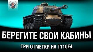 T110E4 - СТРИМ НА ТРИ ОТМЕТКИ