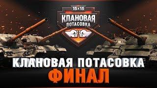 КЛАНОВАЯ ПОТАСОВКА - ФИНАЛ - КОРМ2 В ДЕЛЕ