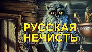 Нечисть | Русская Нечисть  (2015)