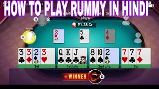 HOW TO PLAY RUMMY IN EASY WAY IN HINDI TEEN PATTI GOLD screenshot 1