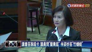 議員問「蘭青庭」  林姿妙答「竹蜻蜓」-民視新聞