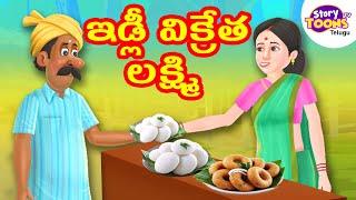 Telugu Story: ఇడ్లీ విక్రేత లక్ష్మి | Idli Seller Women | Telugu Kathalu #StoryToonsTVTelugu