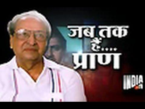 India Tv Special - Jab tak hai 'Pran', Part - 1