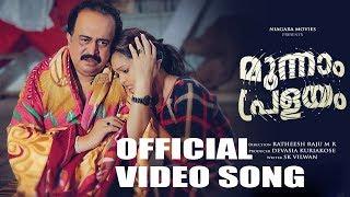 kadalu Kaninje Kattadiche | Moonam Pralayam | Official Song | Ratheesh Raju MR | Manithamara