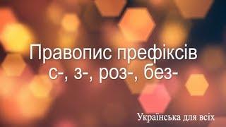 Правопис префіксів с-, з-, -роз, без-