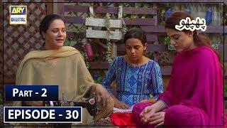 Pakeeza Phuppo | Episode 30 | Part 2 | 1st Oct 2019 | ARY Digital Drama
