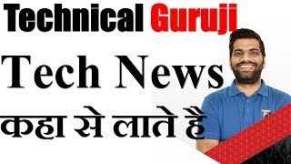 Technical Guruji Tech News Kaha se late hai?