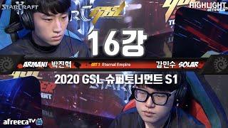 박진혁(ARMANI) vs 강민수(SOLAR )┃스타크래프트2┃16강/20.03.19┃2020 GSL 슈퍼토…