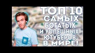 Самые богатые ютуберы мира 2016. Сколько зарабатывают видеоблогеры в России? Самые популярные каналы на YouTube!