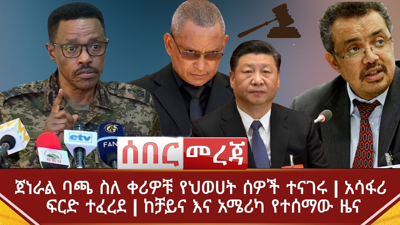 General Bacha spoke about the rest of the TPLF members