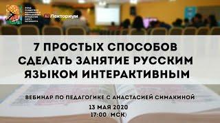 7 простых способов сделать занятие русским языком интерактивным | Вебинар с Анастасией Симакиной