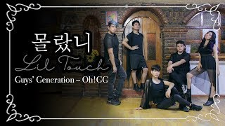 GIRLS' GENERATION-OH!GG - LIL' TOUCH (몰랐니) | Dance Cover by Guys' Generation