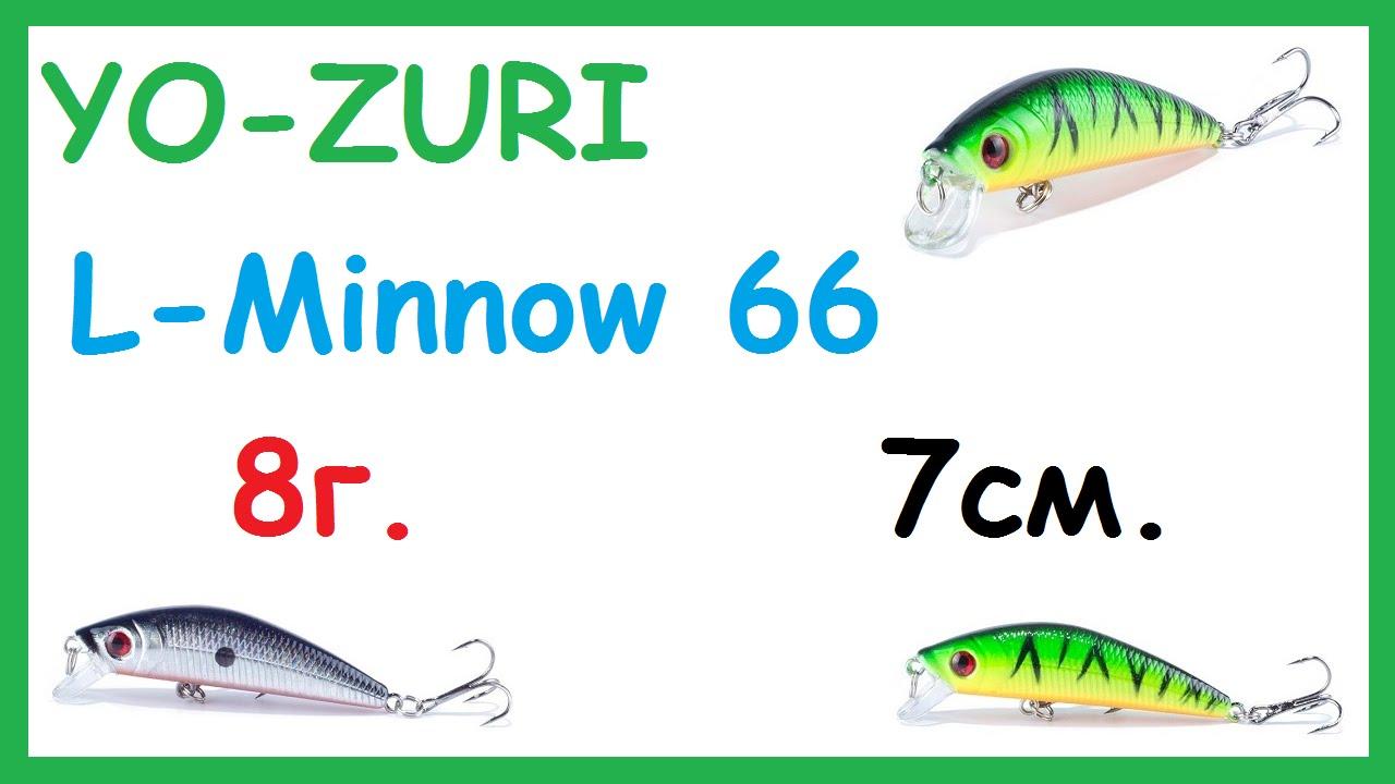 Воблеры yo-zuri. Корпорация yo-zuri (япония) выпускает более 15 различных серий воблеров, предназначенных для ловли рыбы как в соленой, так и в пресной воде. Технологически воблеры изготавливаются из пластмассы и имеют, как правило, голографическое.