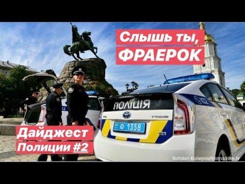 Дайджест Полиции #2 Слышь ты, ФРАЕРОК !!!