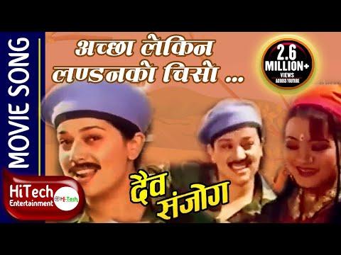 Achha Lekin London Ko Chiso   Nepali Movie   Daiba Sanjog   Shambhujeet Baskota   Devika Bandana