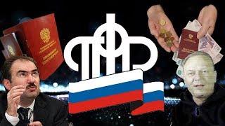Что Такое Пенсионный Фонд В России  Почему Подняли Пенсионный Возраст