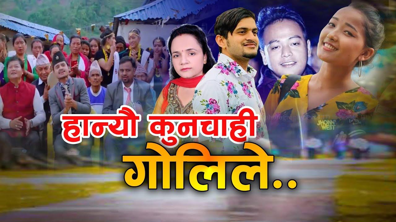 Download Nepali Roila Song 2077 | Hanyau Kunchai Golile | हान्यौ कुनचाही गोलीले  Laxmi Neupane & Reshamraj