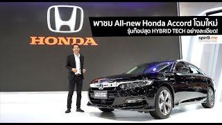 [spin9] พาชม All-new Honda Accord โฉมใหม่อย่างละเอียด!