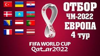 Футбол ОТБОР НА ЧЕМПИОНАТ МИРА 2022 ЕВРОПА 4 ТУР Результаты Расписание