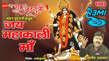 Jai Mahakali Maa  - Dj Remix - Manish Agrwal !! Video Dj REMIX  Song - Shubh Navratri .