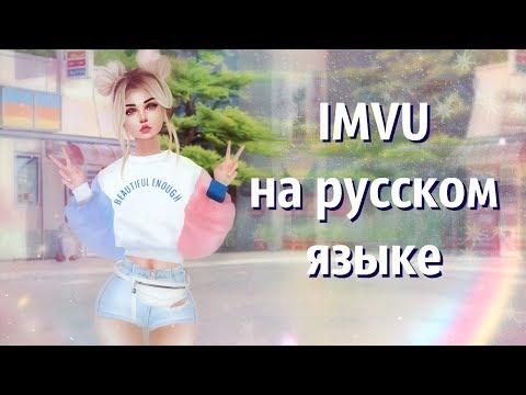 IMVU на русском языке, как начать играть в имву