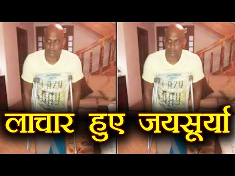 Sanath Jayasuriya unable to walk without Crutches, Here is why | वनइंडिया हिंदी
