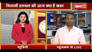 Raipur Live : Chhattisgarh की अहम खबरें | देखिए आज क्या रहेगा खास | 24 March 2019