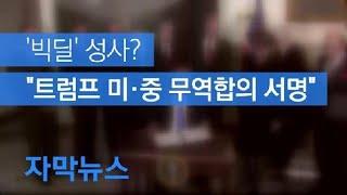 """[자막뉴스] """"트럼프 미중 무역합의에 서명…아이폰 한 …"""