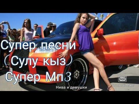 Супер песни (Сулу кыз)[Music Version]
